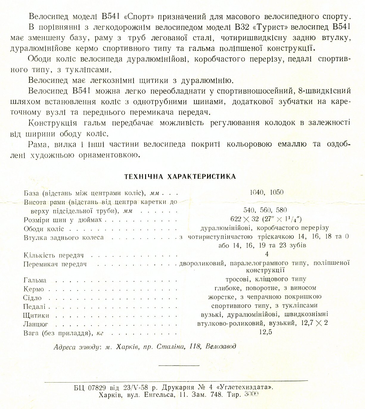 История моделей Харьковского велосипедного завода (ХВЗ)
