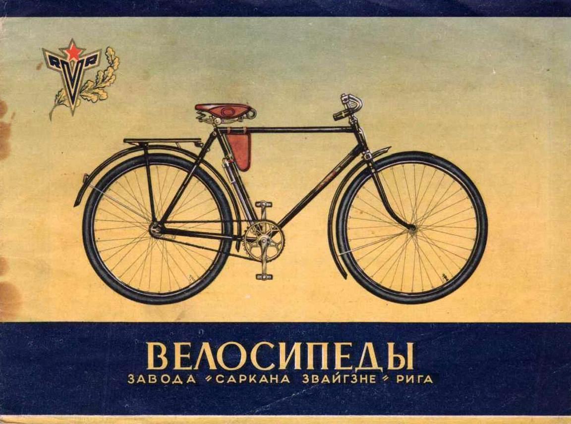 Велосипед кама инструкция