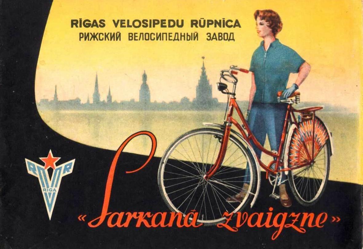 Старые инструкции к велосипедам - sryl
